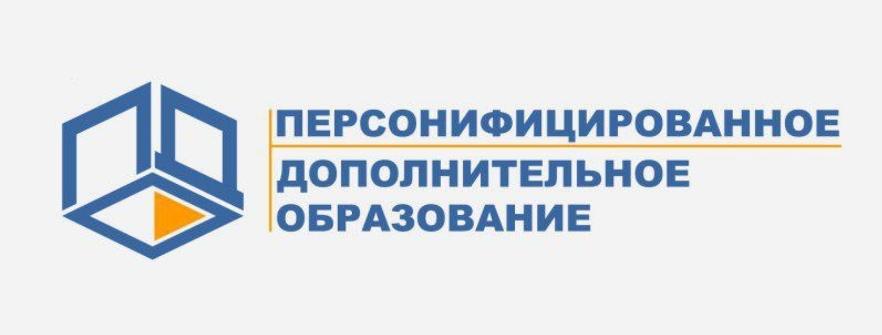 Навигатора дополнительного образования Липецкой области